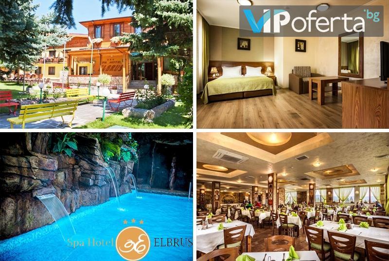 Еднодневен пакет със закуска и вечеря + солна терапия, 4 басейна и СПА зона в СПА Хотел Елбрус*** с Аквапарк, Велинград