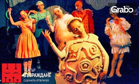 """Спектакълът за деца """"Бабината питка"""" - на 25 Януари"""