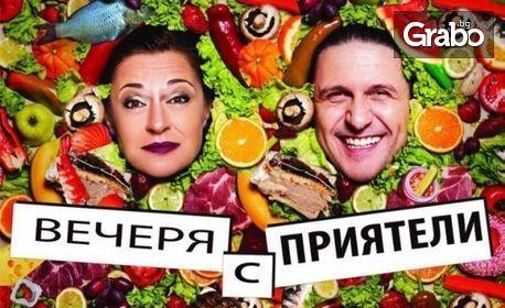 """Асен Блатечки и Ненчо Илчев в комедията """"Вечеря с приятели"""" - на 2 Февруари"""