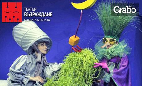 """Гледайте представлението за деца """"Джуджето Дългоноско"""" - на 26.01"""