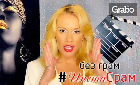 """Шоуто на Мария Игнатова """"Без грам #ИнстаСрам"""" - на 14 или 15 Февруари"""