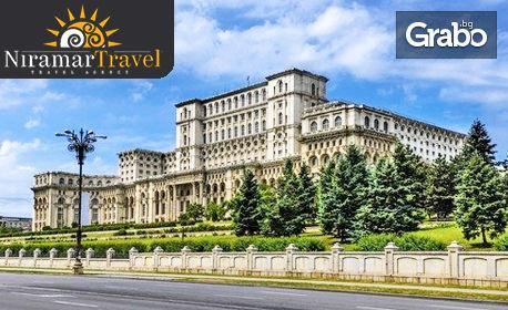 Еднодневна екскурзия до Букурещ на 8 Март, с посещение на Парламента и Природонаучния музей