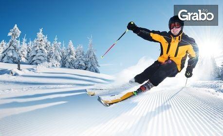 Сервизно обслужване на ски или сноуборд - в Боровец
