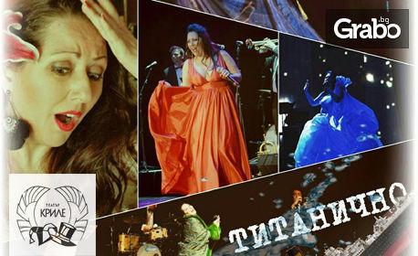 """Музикалният спектакъл на Милица Гладнишка """"Титанично"""" - на 7 Февруари"""