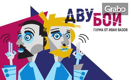 """Спектакълът """"Двубой"""" с режисьор Стоян Радев - на 9 Февруари"""