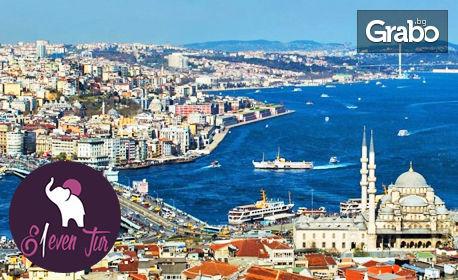 Посети Истанбул за Деня на влюбените! 2 нощувки със закуски и празнична вечеря в Хотел Hurry Inn*****, плюс транспорт