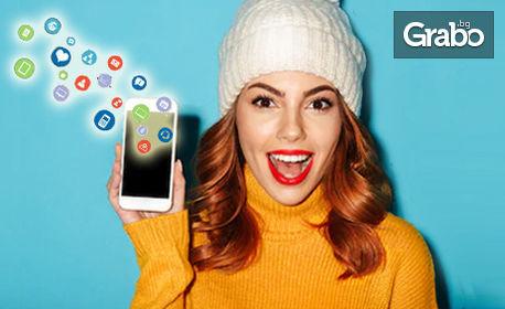 Мобилно приложение за усвояване на английски език с 12-месечен достъп