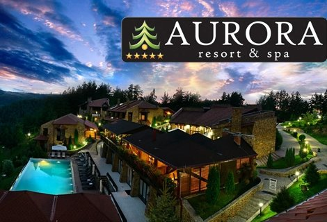 НОВО! СПА-РЕЛАКС в МАКЕДОНИЯ, БЕРОВО! Хотел Aurora Resort & SPA, 5*: Нощувка със закуска за 147 лв. за ДВАМА