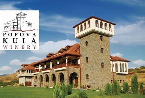 Винен уикенд в Хотел-винарна Попова Кула в Македония! Транспорт + нощувка със Закуска + 1 вечеря с музика на живо, с включено 3 степенно меню и дегустация на местно вино за 142 лв. на Човек + Богата туристическа програма!