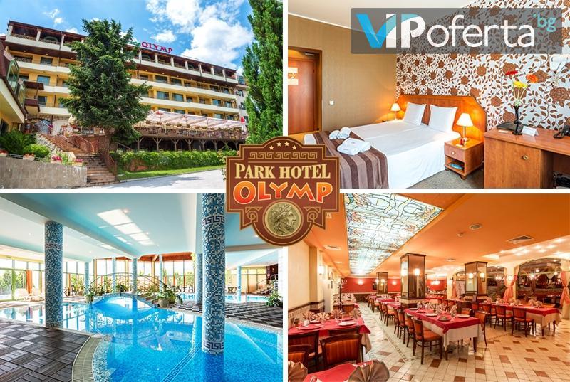 Еднодневен пакет за двама със закуска + ползване на СПА и минерален басейн в Парк Хотел Олимп****, Велинград