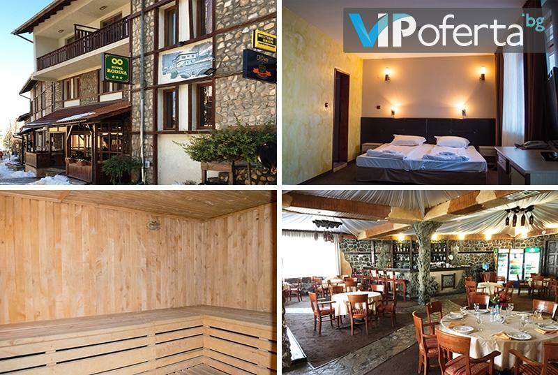 Пакети със закуска и вечеря + Великденски обяд, ползване на сауна в Хотел Родина, Банско