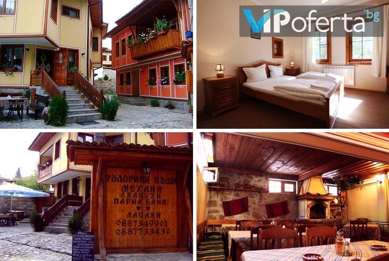 Еднодневен пакет със закуска или закуска и вечеря + вътрешен басейн в Тодорини къщи, Копривщица