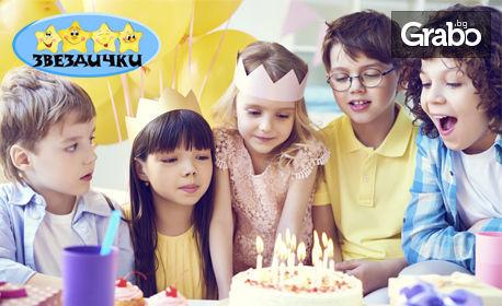 2 часа детски рожден ден с аниматор, игри, украса и атракциони, плюс меню и торта