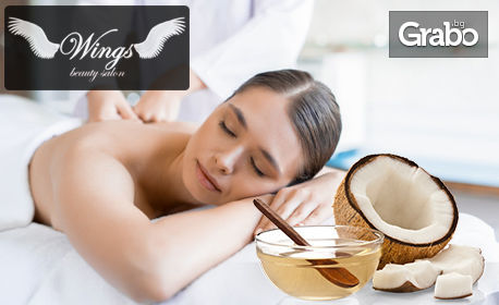 Релаксиращ масаж на цяло тяло с натурално кокосово масло, плюс био пилинг с кокосови стърготини