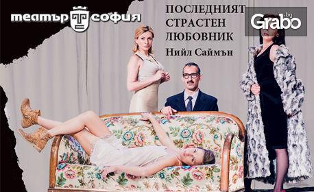 """Две комедии в една постановка! """"Олд Сейбрук и Последният страстен любовник"""" - на 24 Март"""