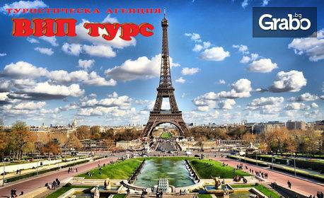 Пролетна екскурзия до Париж! 3 нощувки със закуски, плюс самолетен транспорт