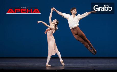 """Ексклузивно в Кино Арена! Балетният спектакъл """"Челистката"""" и """"Танци заедно"""" на Кралската опера в Лондон - на 8, 11 и 12.04"""