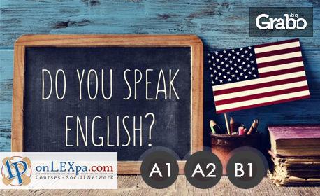 Онлайн курс по английски език, нива А1 и А2, B1 или комбинация
