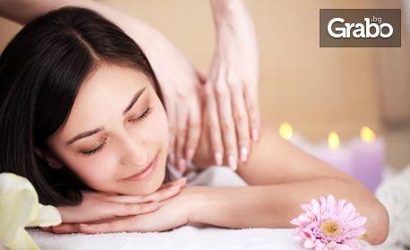 75 минути релакс! Комбиниран класически масаж на цяло тяло плюс масаж на ходила, скалп или лице