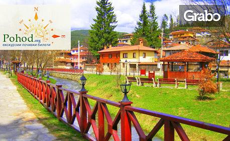 Еднодневна екскурзия до Копривщица и Панагюрище на 11 Април