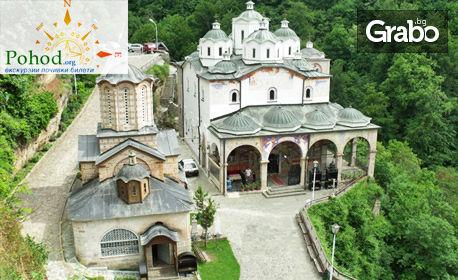 Напролет до Македония! Еднодневна екскурзия до Крива Паланка, Парк Гиновци и Осоговски манастир