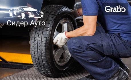 Смяна на 2 или 4 гуми от 12 до 18 цола