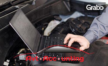 Компютърна диагностика на автомобил и изчистване на грешки, плюс бонус - преглед на ходовата част