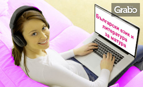 За учениците в 12 клас! Онлайн видеоуроци по БЕЛ - подготовка за матурата