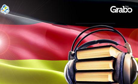 Онлайн курс по немски език за начинаещи с 12-месечен достъп