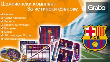 """Ученически комплект с пособия и аксесоари - """"FC Barcelona"""" или """"FC Real Мadrid"""""""
