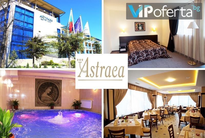 Еднодневен пакет на база All Inclusive light + Релакс център в хотел Астрея***