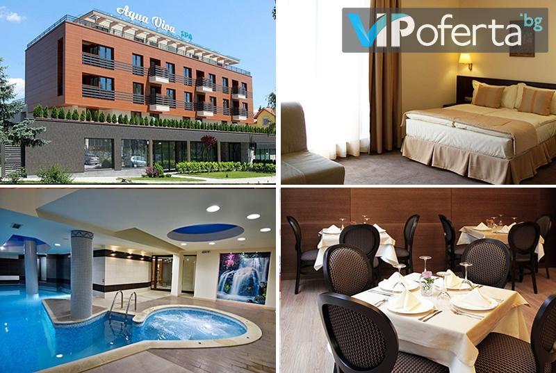 Пакети със закуска и със закуска и вечеря + ползване на СПА в Хотел Аква Вива****, Велинград