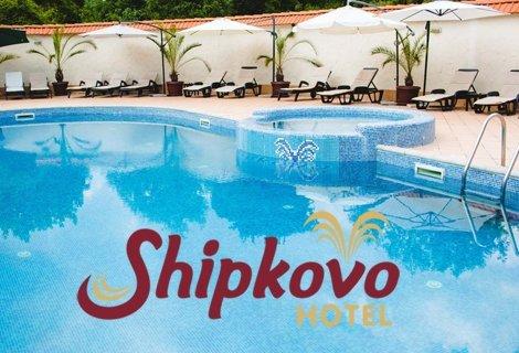 Бутиков хотел Шипково: Нощувка в Студио с хидромасажна вана със Закуска и Вечеря + МИНЕРАЛЕН БАСЕЙН + СПА на цени от 40 лв. на ЧОВЕК
