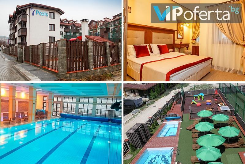 Пакети със или без закуска, или със закуска и вечеря в СТУДИО или ДВУСПАЛЕН МЕЗОНЕТ в Хотелски комплекс 7 pools SPA & Apartments, Банско