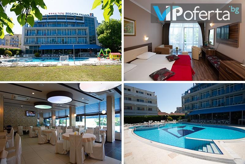 Eднодневен пакет със закуска и вечеря + ползване на външен басейн в Хотел РЕГАТА ПАЛАС****, Слънчев бряг