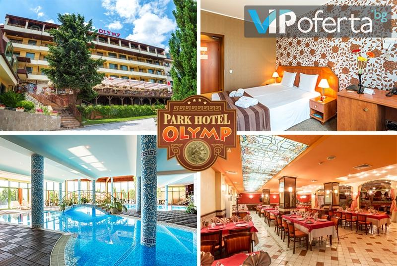 Еднодневен пакет със закуска или закуска и вечеря + ползване на СПА и минерален басейн в Парк Хотел Олимп****, Велинград