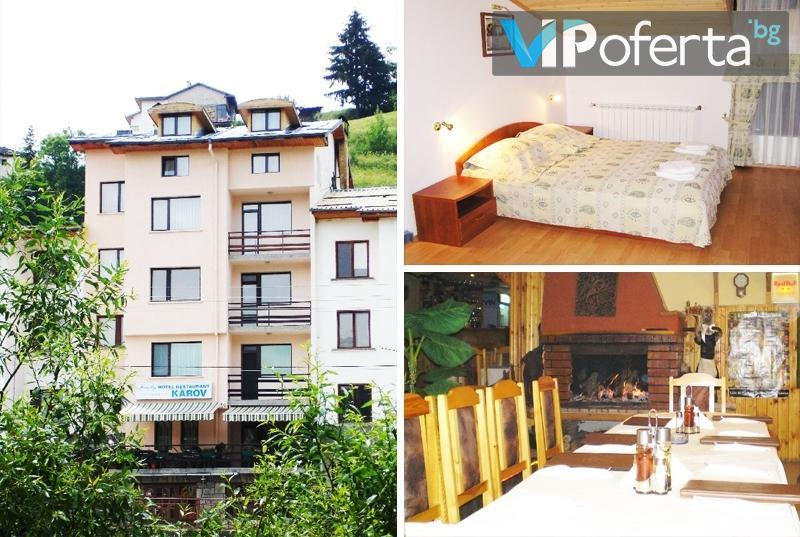 Еднодневен пакет за ДВАМА в Семеен хотел Каров, Чепеларе
