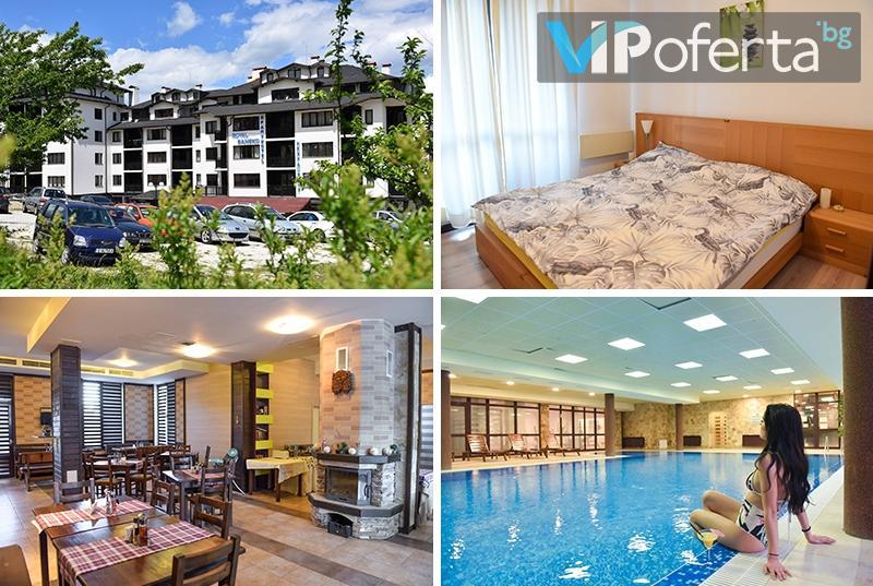 Пакети със или без закуска, със закуска и вечеря или на база All inclusive Light + ползване на басейн в Апарт хотел Роял, Банско