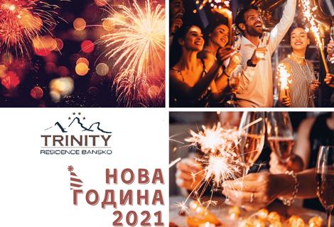 НОВА ГОДИНА в Банско, Хотел Тринити 4*! Нощувка със Закуска и Вечеря за 136 лв на ЧОВЕК + Басейн и Спа