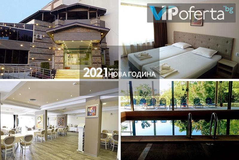 Двудневни и тридневни пакети със закуски и празнична вечеря и програма + ползване на басейн в СПА Хотел Панорама, Сандански