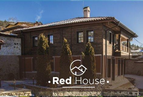 КОПРИВЩИЦА! КОМПЛЕКС Къщи за гости RED HOUSE: Нощувка със закуска и Вечеря за 8 човека в Луксозна Къща за 450 лв.