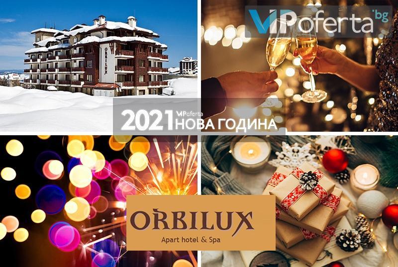 Четиридневен и петдневен пакет със закуска и вечеря, Празнична новогодишна вечеря + ползване на релакс зона в хотел Орбилукс, Банско