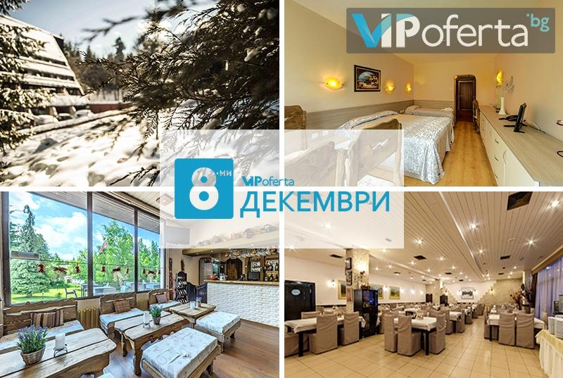 Пакети със закуска и Празнична вечеря + ползване на фитнес и сауна в Хотел Мура***, Боровец