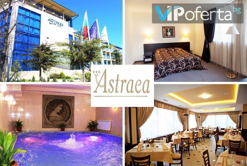 Пакети с три, четири и пет нощувки със закуски и вечери + минерален басейн в хотел Астрея***