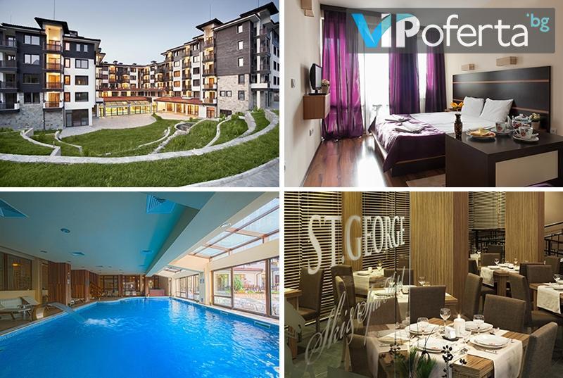 Пакети в апартамент със или без закуска, или със закуска и вечеря + СПА и минерален басейн от Хотел St. George Ski & Holiday, Банско