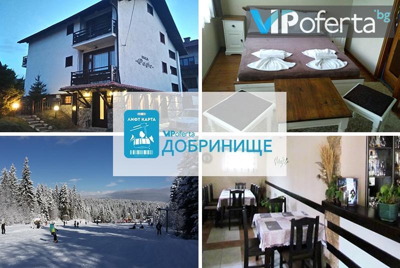 Еднодневен пакет със закуска или закуска и вечеря + лифт карта за ски зона Добринище в Къща за гости Рафе, Добринище