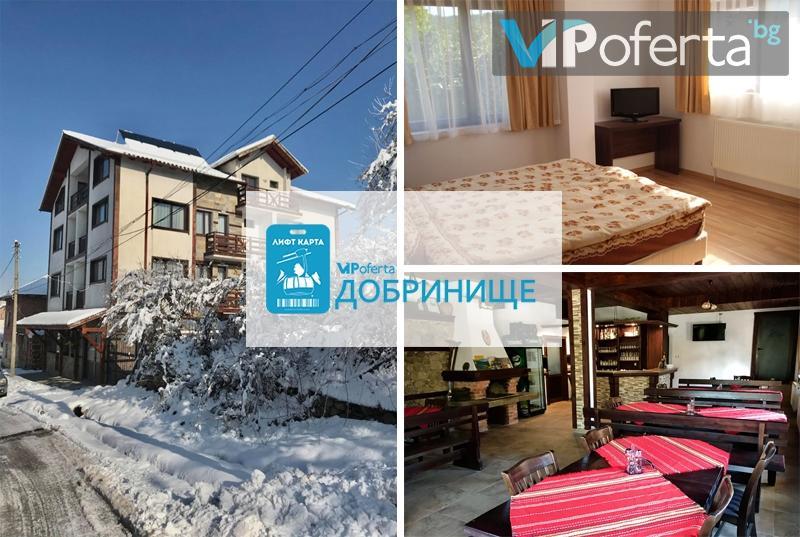 Еднодневен пакет със закуска или закуска и вечеря + лифт карта за ски зона Добринище в къща за гости Александра, Добринище