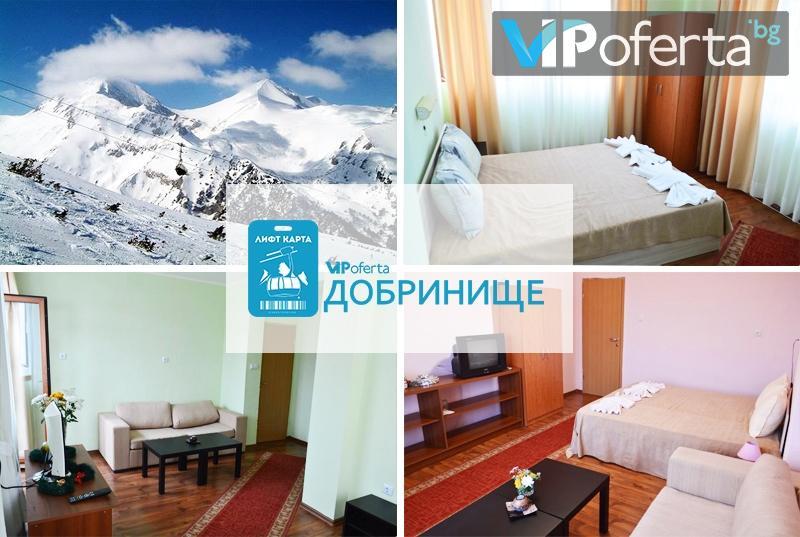 Еднодневен пакет със закуска + лифт карта за ски зона Добринище в Къща за гости Мунини, Добринище