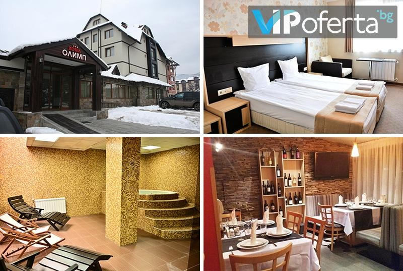 Еднодневен пакет със закуска и вечеря + ползване на Релакс зона в хотел Олимп, Банско
