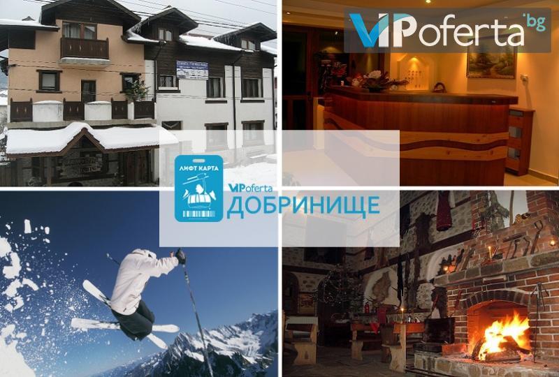 Нощувка + лифт карта за ски зона Добринище в Старата Тонина Къща